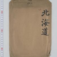 府藩県制史関係のサムネイル